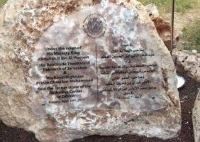 Inscripția de pe piatra de temelie a Centrului Cultural