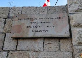 Fațada Mănăstirii Sfântului Modest din Ierusalim